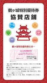 鶴ヶ城特別優待券参加施設_ページ_01
