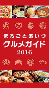 まるごとあいづ2016.indd